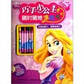 粉红本-巧手小公主随时随地涂色书-内附60张精美贴纸