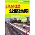 车行中国公路地图