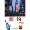 纽约经典之旅