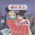 墙头马上-中国古代经典悲喜剧漫画本