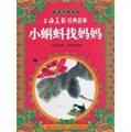 小蝌蚪找妈妈-最美中国动画-上海美影经典故事