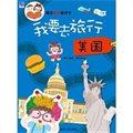 2-6岁-美国-我要去旅行-魔法贴纸游戏书