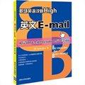 英文E-mail-职场英语说到High