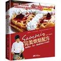 Sammi的完美烘焙配方