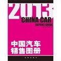 2013中国汽车销售图册