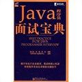 Java程序员面试宝典