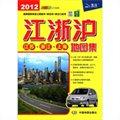 2012江浙沪地图集