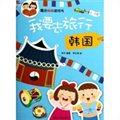 2-6岁-韩国-我要去旅行-魔法贴纸游戏书
