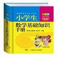 小学生数学基础知识手册-双色版