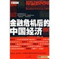 金融危机后的中国经济