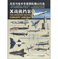 X战机档案4