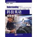 科技英语阅读教程