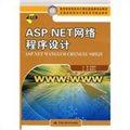 ASP.NET网络程序设计