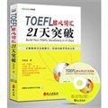 TOEFL托福核心词汇21天突破