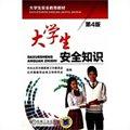 大学生安全知识-第4版