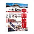一本书掌握中国地理