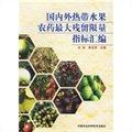 国内外热带水果农药最大残留限量指标汇编