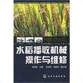 水稻播收机械操作与维修