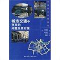 城市交通中存在的问题及其对策