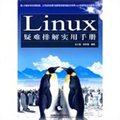 Linux疑难排解实用手册