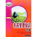 农药管理知识读本