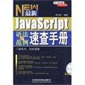 JavaScript语法与范例速查手册
