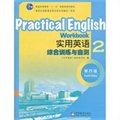实用英语综合训练与自测
