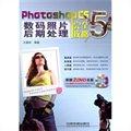 PhotoshopCS5数码照片后期处理完全攻略