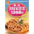 精選美味家常菜1268