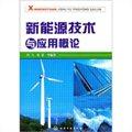 新能源技術與應用概論