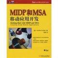 MIDP和MSA移动应用开发