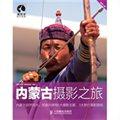 内蒙古摄影之旅