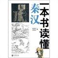 一本书读懂秦汉