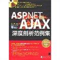 ASP.NET与AJAX深度剖析范例集
