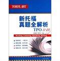 新托福真题全解析-TPO11-20