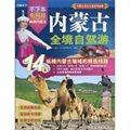 内蒙古全境自驾游