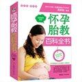 怀孕胎教百科全书