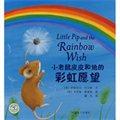 小老鼠皮皮和他的彩虹愿望