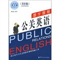 即学即用公关英语