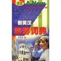 新英汉旅游词典