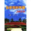 北京农村年鉴2010