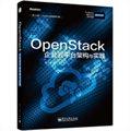 OpenStack企业云平台架构与实践