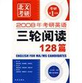 2008年考研英语三轮阅读128篇