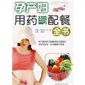 孕产妇用药与配餐全书