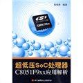 超低压SoC处理器C8051F9xx应用解析