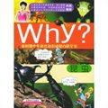 Why昆虫