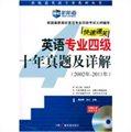 2002年-2011年-英语专业四级十年真题及详解-附赠配套录音光盘