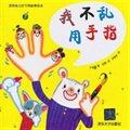 我不乱用手指-清华幼儿好习惯故事绘本-7