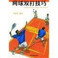 网球双打技巧