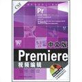 中文版Premiere视频编辑